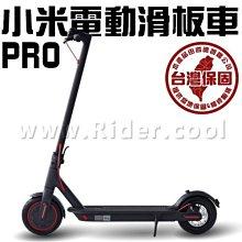 小米米家電動滑板車 PRO 性能升級 動力更強