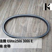 材料王*宏佳騰.AEON elite.ELITE 250.Elite 300 正廠 皮帶 *
