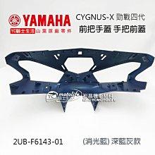 YC騎士生活_YAMAHA山葉原廠 前把手蓋 新勁戰 四代 勁戰 4代 龍頭蓋 前手把蓋 把手前蓋 2UB 車殼 消光藍