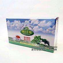 【大雪山農場】明日葉茶30包/盒---天然草本 養生必備飲品