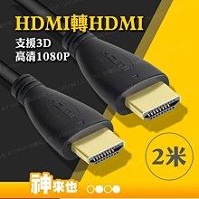 2米長 HDMI轉HDMI線 全面支援高清3D 1080P 遊戲大屏幕分享 電影同屏顯示 轉接線 電視投影機【神來也】