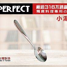 【88商鋪】PERFECT 極致316 不鏽鋼(小湯匙) / 餐匙/ 布丁匙 ) / 理想 台灣製!