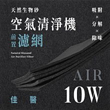 【買1送1】無味熊|佳醫 - AIR - 10W ( 8送2 )