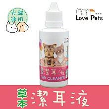 潔耳液 清耳液 樂沛思 草本萃取潔耳液-犬貓適用120ml