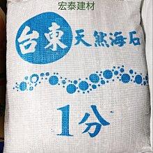 [台北市宏泰建材]台東天然海石1分20公斤