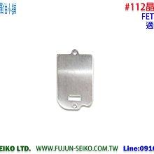 【羅伯小舖】電動捲線器 Hi-Power AD-100 #112晶片右蓋