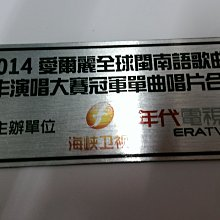 獎牌  壓克力獎座 不銹鋼牌  銅牌  壓克力盒