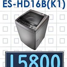 【全家電批發】原廠經銷,可自取 【來電價15800】 SAMPO 聲寶16公斤單槽變頻 洗衣機 ES-HD16B(K1)