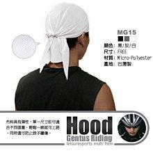 《衣匠》台灣製MIT 吸濕排汗 運動頭巾 自行車頭巾 機車 自行車小帽 海盜帽﹝MG15﹞