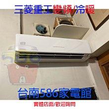 約12-16坪.含安裝《台南586家電館》三菱重工冷氣變頻/冷暖  【DXK80ZRT-W+DXC80ZRT-W】