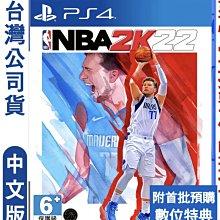 NBA 2K22 中英文版 PS4 預購中
