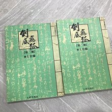 8成新 劍底飛狐 名家狹義系列 兩本合售 二手書 故事書小說 DDD