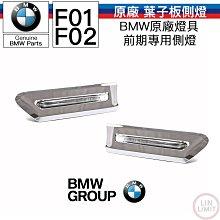 BMW原廠 7系列 F01 F02 葉子板側燈總成 側燈 前期 林極限雙B