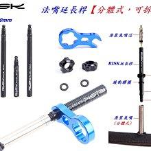 《意生》RISK自行車法式氣嘴延伸管 可拆款 45mm(兩支延長桿 + 1支工具 + 2粒膠圈 + 2粒螺母)