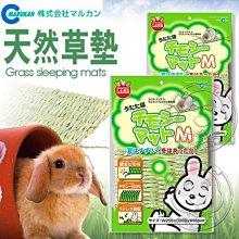 【🐱🐶培菓寵物48H出貨🐰🐹】日本品牌MARUKAN》MR-917兔用天然牧草墊(M) 特價159元(限宅配)