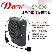 「小巫的店」(SP-906)迷你腰掛擴音器,MP3音訊孔.老師戶外教學,導覽解說.夜市(黑色下標區)