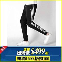 Adidas 情侶款 三葉草 黑/白 三條杠 束腳褲子 學生褲 DH5801