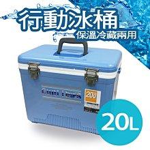 (吉賀) 20L 保冷冰桶 冰桶 行動冰箱 行動冰桶 冷藏箱 露營 釣魚 保鮮 JJ20L