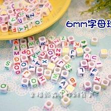 【幸福瓢蟲手作雜貨】6mm白底混色英文字母珠~A-M單款賣場/穿珠/方塊珠/彩色珠/DIY材料/串珠