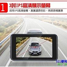 [熱銷破300組-加碼送16G] Regus A3 plus 行車紀錄器 1296P 高清畫質 - 父親節 新年禮物