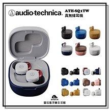 『愛拉風興大店』獨家贈送收納盒 鐵三角 ATH-SQ1TW 真無線 藍牙耳機 低延遲模式 公司貨