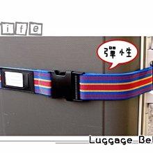 織品專家 行李箱束帶 旅行箱綁帶 行李帶 Luggage Belts 彈性行李帶 彈性束帶 彈性鬆緊帶 DEW-01