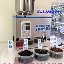 ㊣創傑*適用0.5~25分裝機*CJ-W225粉末顆粒計量充填包裝機*台灣出品*工廠直營*分裝機*定量機*掛耳咖啡分裝*