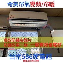 約6-9坪~含安裝《台南586家電館》CHIMEI 奇美冷氣變頻冷暖一級省電【RB-S42HR3/RC-S42HR3】