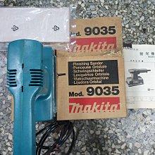 昇夏五金,Makita 9035 非9035H 電動長型砂紙機 研磨機 拋光機