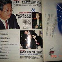 《TVBS周刊 NO.140》2000.7 內有:陳德容 洪德麟 蕭美琴 等