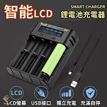 智能LCD 18650 鋰電池充電器 自動斷電 防反接 充電器 鋰電池充電器 Yonii D4【E030333】