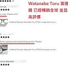 信義計劃 眼鏡 渡邊徹 三十八 寬15 超寬超大框 膠框有鼻墊 eyeglasses