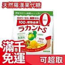 ❤現貨❤日本【天然羅漢果代糖 顆粒狀 800g】SARAYA 大包裝 家庭號 生酮烘焙 低醣低熱量❤JP