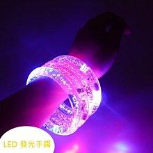 【塔克玩具】LED手鐲(壓克力) LED手環 LED燈 夜光手環 運動手環 壓克力發光手環