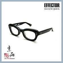 【EFFECTOR】伊菲特 LIGHTNIN BK 黑色 設計款 日本手工眼鏡 光學眼鏡 JPG 京品眼鏡