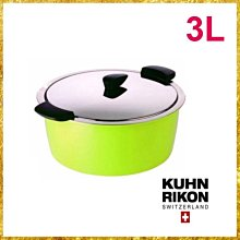 ∞888global∞ 現貨 Kuhn Rikon 瑞康鍋 綠色 Hotpan 3L 休閒鍋 悶燒鍋  | 瑞士空運
