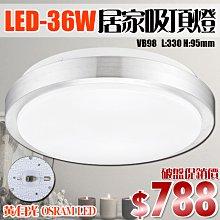 §LED333§(33HVB98)LED-36W簡約銀框吸頂燈 PC罩 附OSRAM LED燈板 全電壓