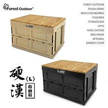 Forest Outdoor折疊式收納箱〈L〉硬漢箱+竹桌板 Tough〈50L/黑色/沙色〉《EcoCamp艾科戶外》