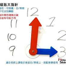 數學教具:<MA39磁貼大指針(不能指定顏色)>磁鐵可吸黑板 大尺寸 時針分針 長短針--磁貼童話