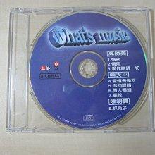 What's music上華試聽片.裸片/高勝美3首.熊天平4首.陳明真1首/共8首/上華唱片1997年
