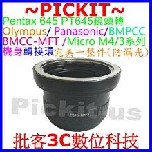 Pentax 645 645N PT645 P645鏡頭轉MICRO M 4/3 M43機身轉接環G7 G6 G5 G3