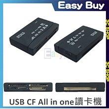 【Easy Buy】USB CF All in one 讀卡機  多合一 支援多張記憶卡