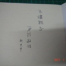 雨弦簽贈本《籠中無鳥》雨弦著 文史哲出版社 印 民國85年初版 9成新 【CS超聖文化讚】