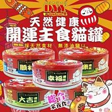 【🐱🐶培菓寵物48H出貨🐰🐹】Dyy》天然健康開運主食貓罐(湯罐/肉泥)85g 特價25元自取不打折蝦