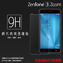 ASUS ZenFone3 Zoom ZE553KL Z01HDA 鋼化玻璃保護貼/9H/玻璃膜/保護膜/手機膜