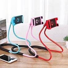 Color_me 【K126】懶人掛脖 手機架 手機支架 支撐架 平板夾 懶人支架 直播 追劇 手機夾 平板支架 頸掛式
