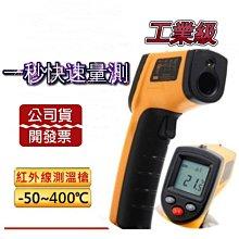 高階版 紅外線溫度計 紅外線測溫槍 溫度槍 雷射測溫槍 測溫儀 雷射溫度計 電子溫度計 溫溼度計 hdmi線