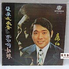 【聞思雅築】【黑膠唱片LP】【00033】康弘---朵朵夜來香、夢中的姑娘