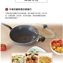 Tefal法國特福 礦石灰系列32CM不沾炒鍋(加蓋) SE-B2269495