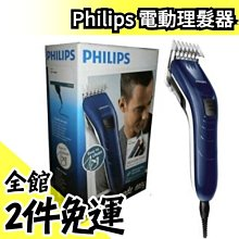 《現貨》【QC5125/15】日本原裝 Philips 電動理髮器 國際電壓 3-21mm 10段調整【水貨碼頭】